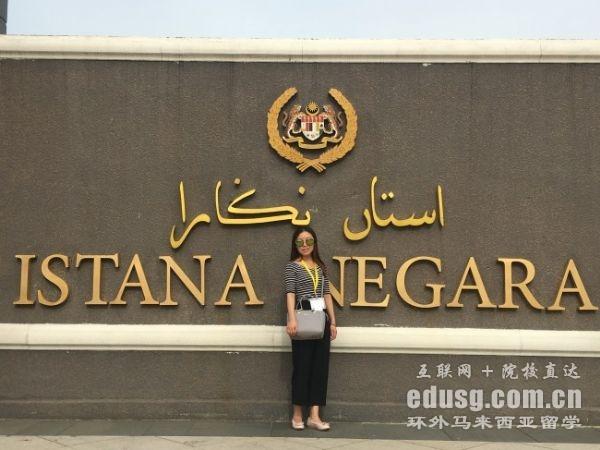 马来西亚申请读研