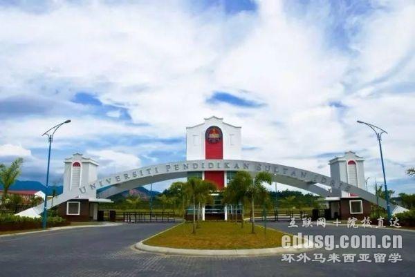 马来西亚苏丹依德里斯教育大学怎么样