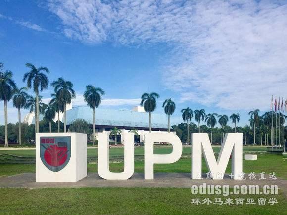 马来西亚博特拉大学商学专业