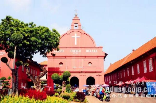 马来西亚读大学一年费用