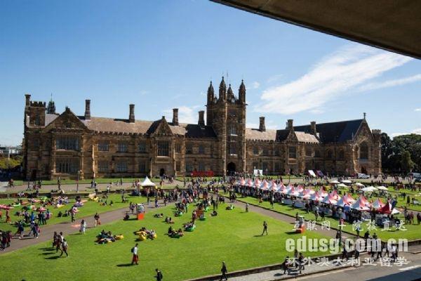 拥有本科学位申请悉尼大学
