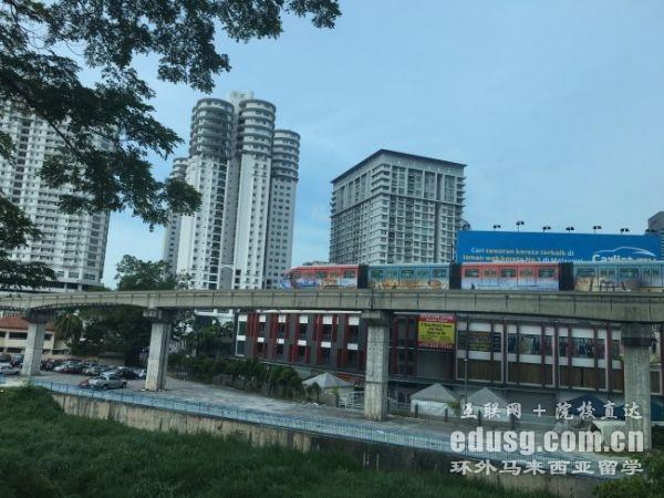 马来西亚留学一年学费生活费