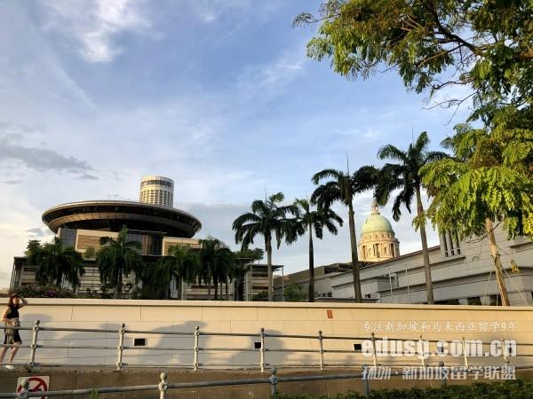 新加坡国立大学读研学费
