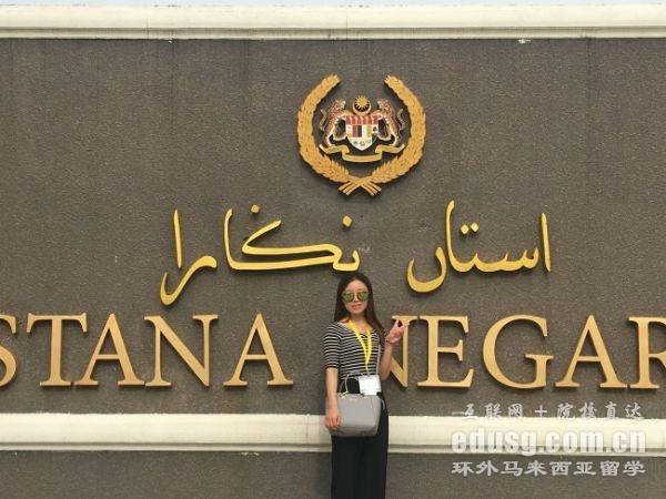 马来西亚国立大学研究生