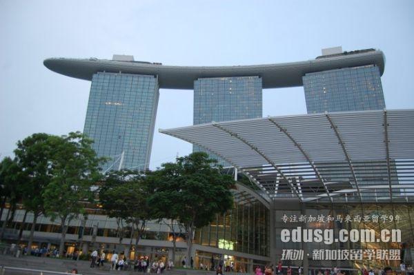 新加坡留学读本科费用清单