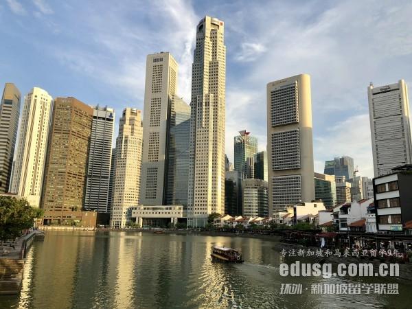 新加坡读硕士费用一览表