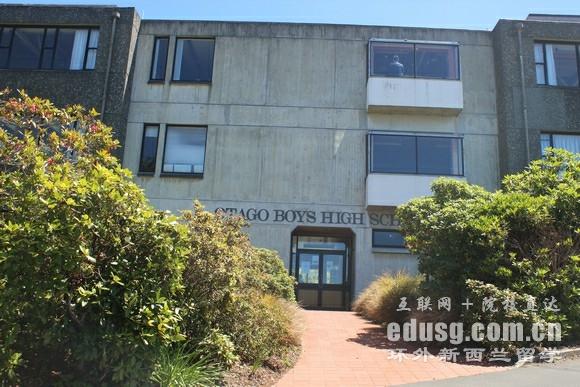 新西兰奥塔哥男子高中