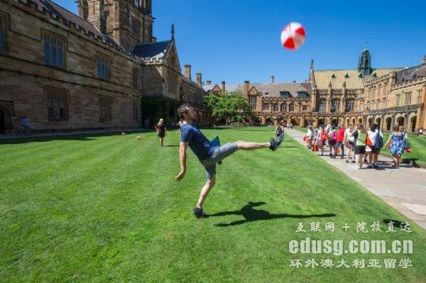 悉尼大学语言直升班