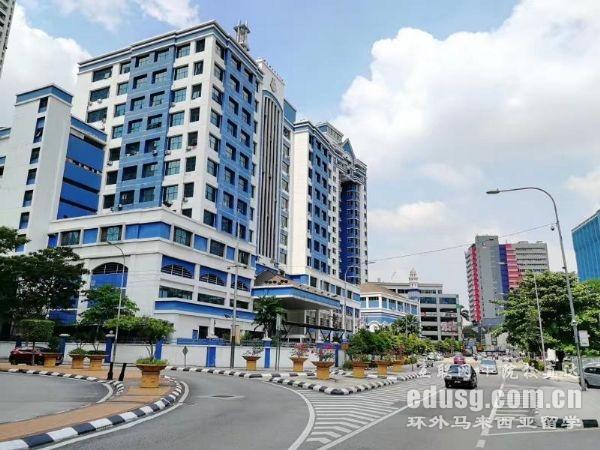 马来西亚一年留学费用