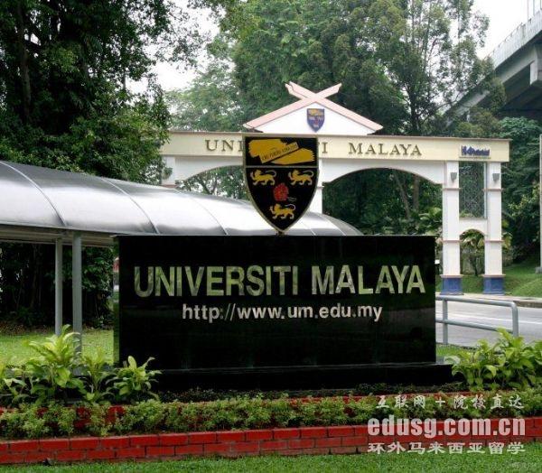 马来亚大学考研专业