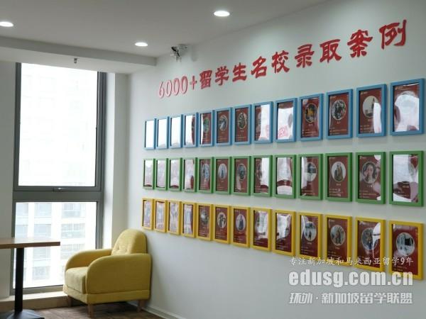 专门做新加坡留学的机构