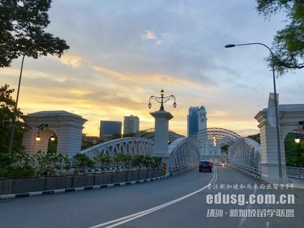新加坡高中留学条件和费用