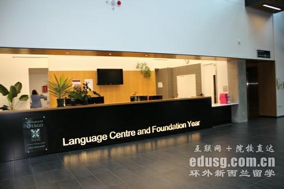 奥塔哥大学语言中心学费