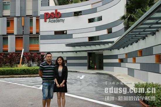 新加坡psb学院相当于国内