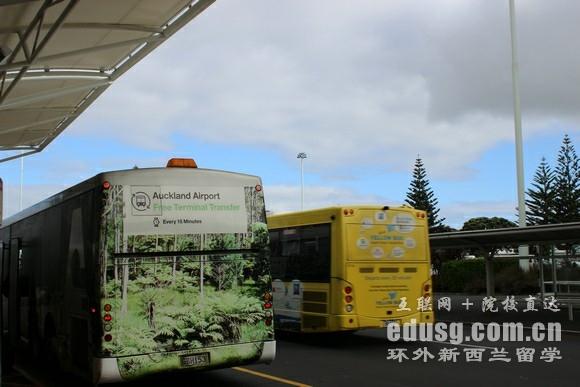 新西兰大学留学费用多少