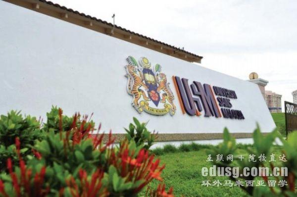马来西亚理科大学跨专业申请