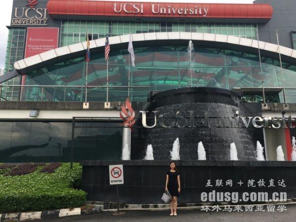 马来西亚思特雅大学mba