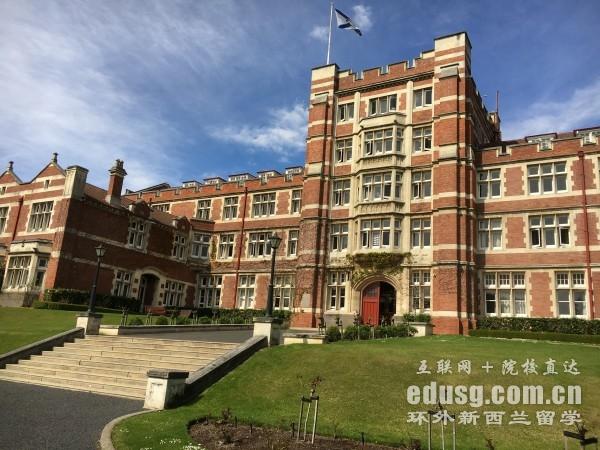新西兰留学国际大一