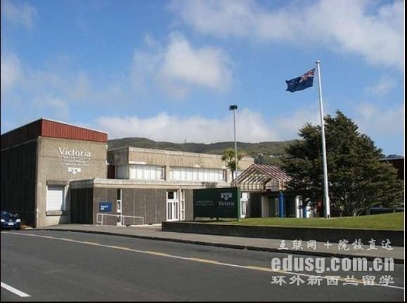 新西兰维多利亚大学强势专业