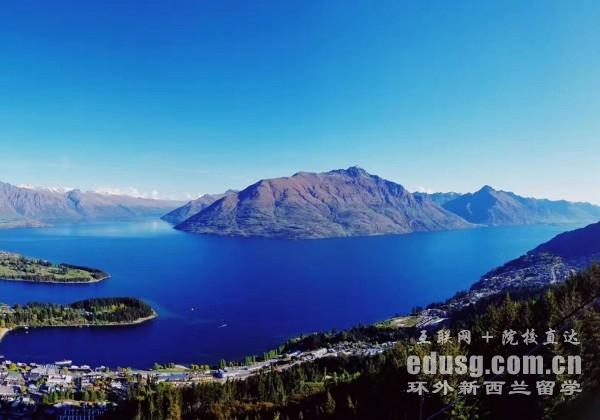 新西兰出国留学条件