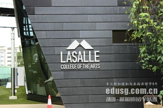 新加坡坡拉萨尔艺术大学考研专业