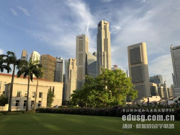 专科生去新加坡读硕士一年花费