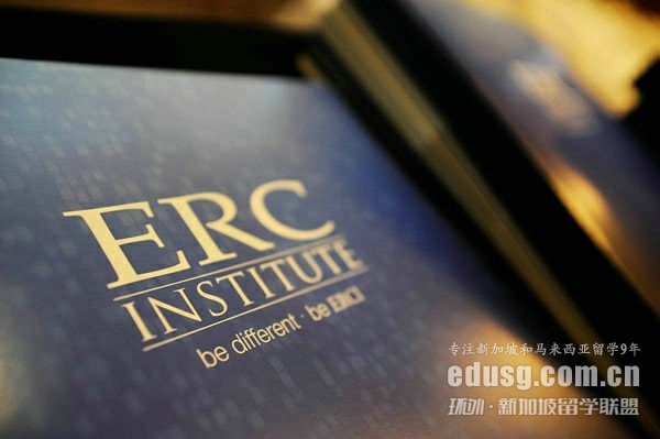 新加坡erc学院旅游与酒店管理专业