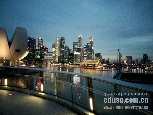 新加坡楷博金融学院留学费用
