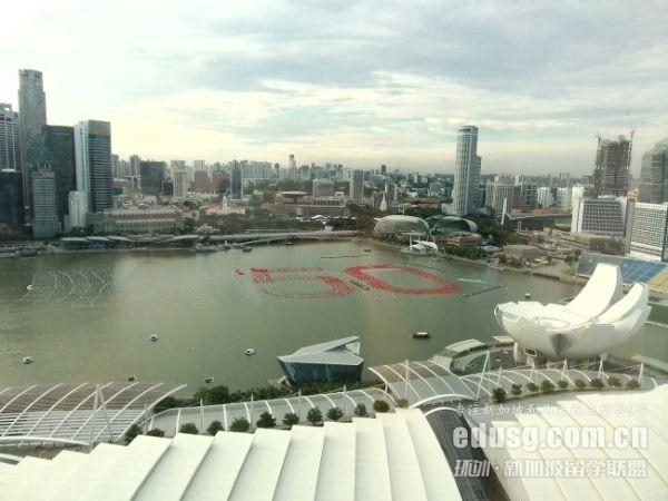 新加坡留学读研费用条件