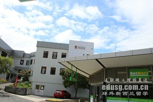 新西兰怀卡托大学管理学院