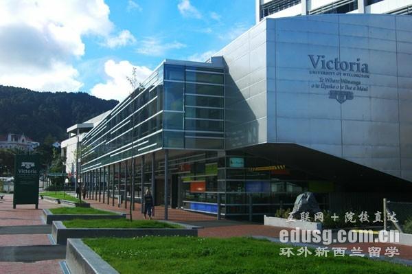 维多利亚大学新西兰排名