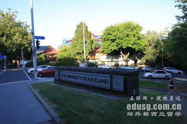留学新西兰奥克兰大学