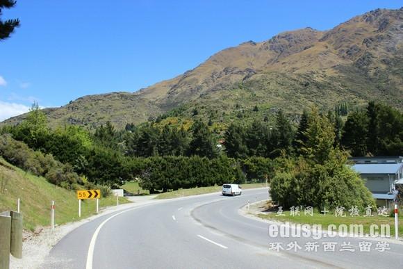 新西兰留学研究生总费用