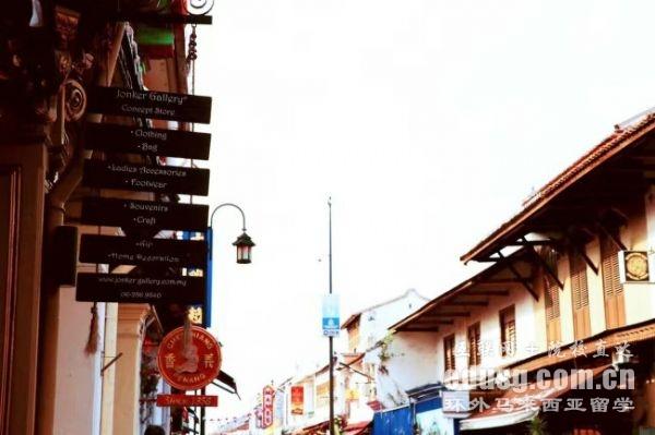 马来西亚出国留学费用
