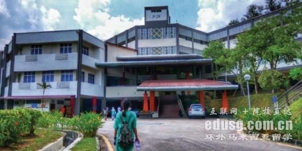 马来西亚理工大学本科学费