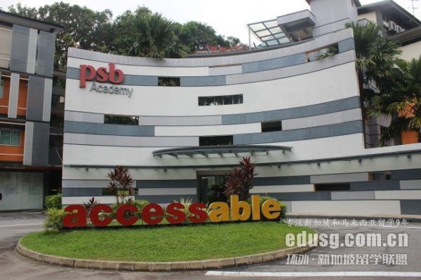 新加坡PSB学院-纽卡斯尔大学大众传媒本科录取案例