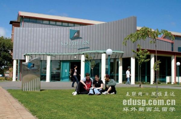 新西兰南方理工学院怎么样