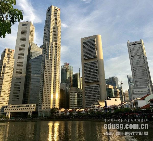 留学新加坡大学费用多少