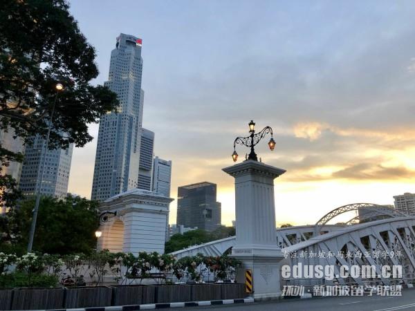 新加坡升本留学条件
