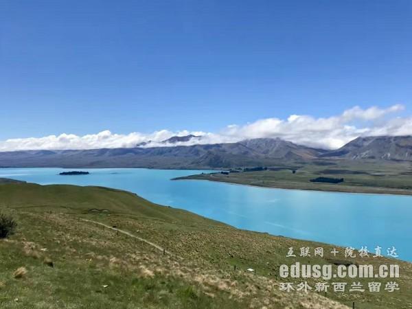 高考后去新西兰留学