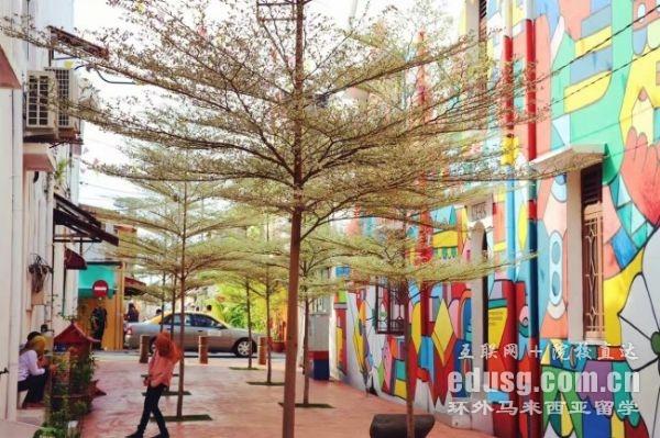 马来亚大学留学条件和费用