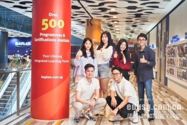 新加坡kaplan就业前景