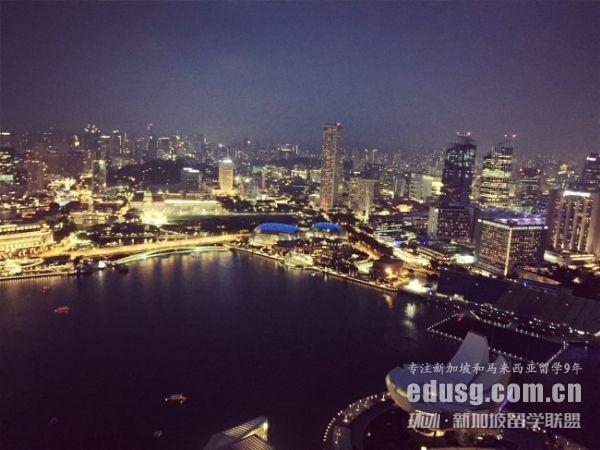 新加坡留学一般费用