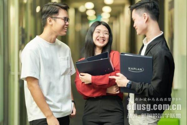 kaplan新加坡入学要求