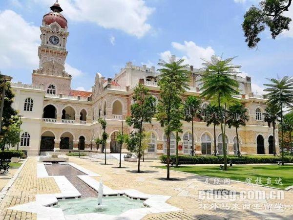 高中毕业出国留学马来西亚费用