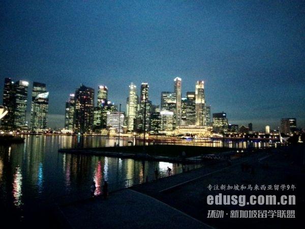 新加坡读研究生一年花费多少