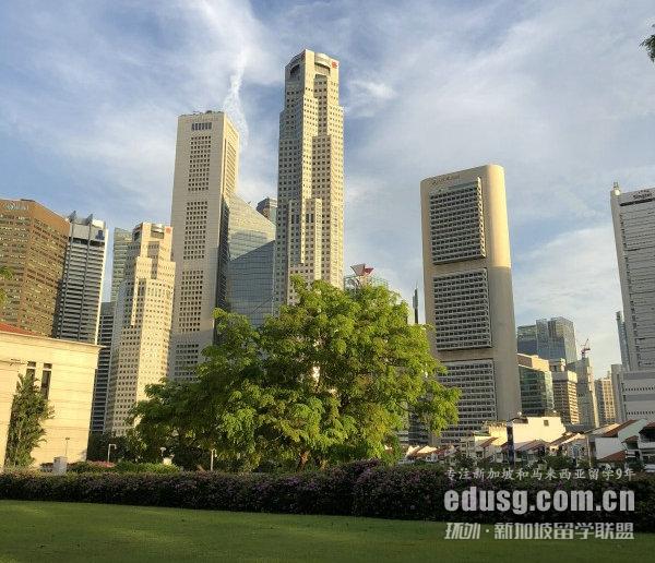 留学新加坡硕士学费大全