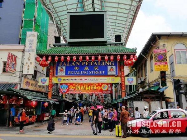 马来西亚出国留学学费
