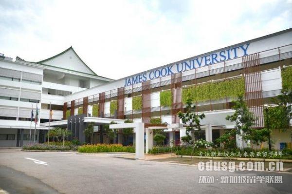 澳洲詹姆斯库克大学新加坡校区qs排名