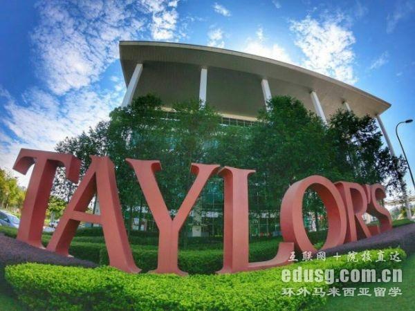 马来西亚泰莱大学硕士申请条件
